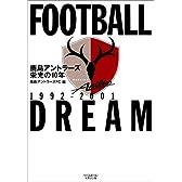 鹿島アントラーズ栄光の10年―Football dream 1992-2001