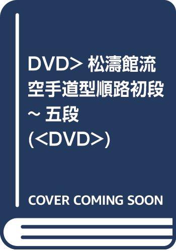 DVD>松濤館流空手道型順路初段~五段 (<DVD>)...