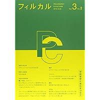 フィルカル Vol. 3, No. 2 ―分析哲学と文化をつなぐ―
