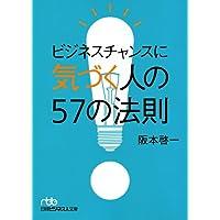ビジネスチャンスに気づく人の57の法則 (日経ビジネス人文庫)