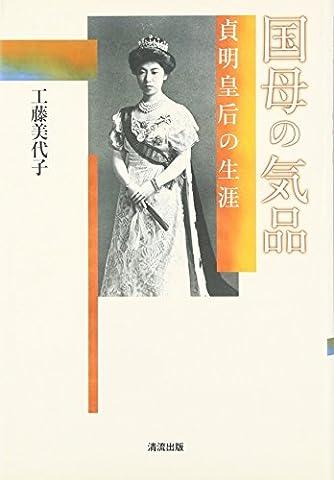国母の気品―貞明皇后の生涯