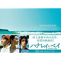 【Amazon.co.jp限定】ハナレイ・ベイ