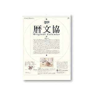 新日本カレンダー 2020年 カレンダー 壁掛け 暦文協オリジナルカレンダー NK504