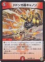 デュエルマスターズ/DMEX-04/44/R/ドドンガ轟キャノン