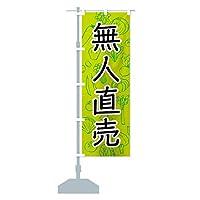 野菜無人直売 のぼり旗(レギュラー60x180cm 左チチ 標準)