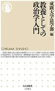 教養としての政治学入門 (ちくま新書)