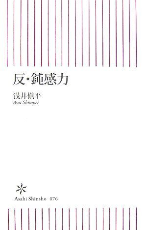 反・鈍感力 (朝日新書 76)の詳細を見る