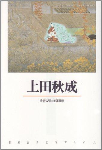 上田秋成 (新潮古典文学アルバム)の詳細を見る