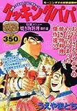 クッキングパパ 特製メニュー 焼き物料理傑作選 (講談社プラチナコミックス)