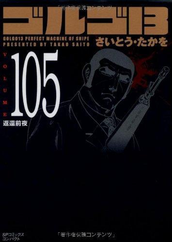 ゴルゴ13 (Volume105) 返還前夜 (SPコミックスコンパクト)の詳細を見る