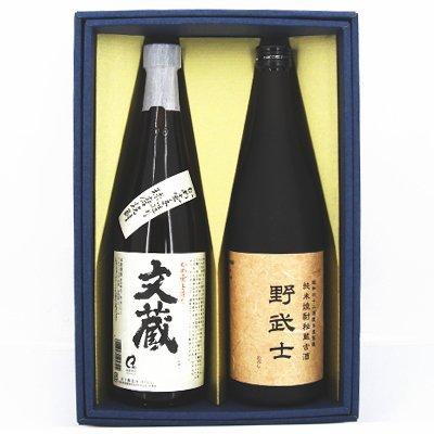 父の日ギフト 米焼酎 飲み比べセット 文蔵 野武士 720ml×2本セット