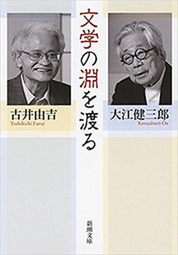 文学の淵を渡る(新潮文庫)