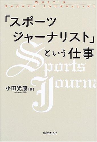 「スポーツジャーナリスト」という仕事の詳細を見る