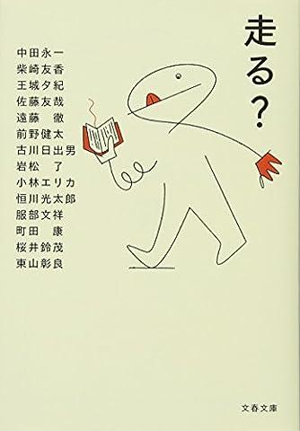 走る? (文春文庫)