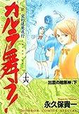 新・カルラ舞う!―変幻退魔夜行 (巻の16) (ホラーコミックススペシャル)