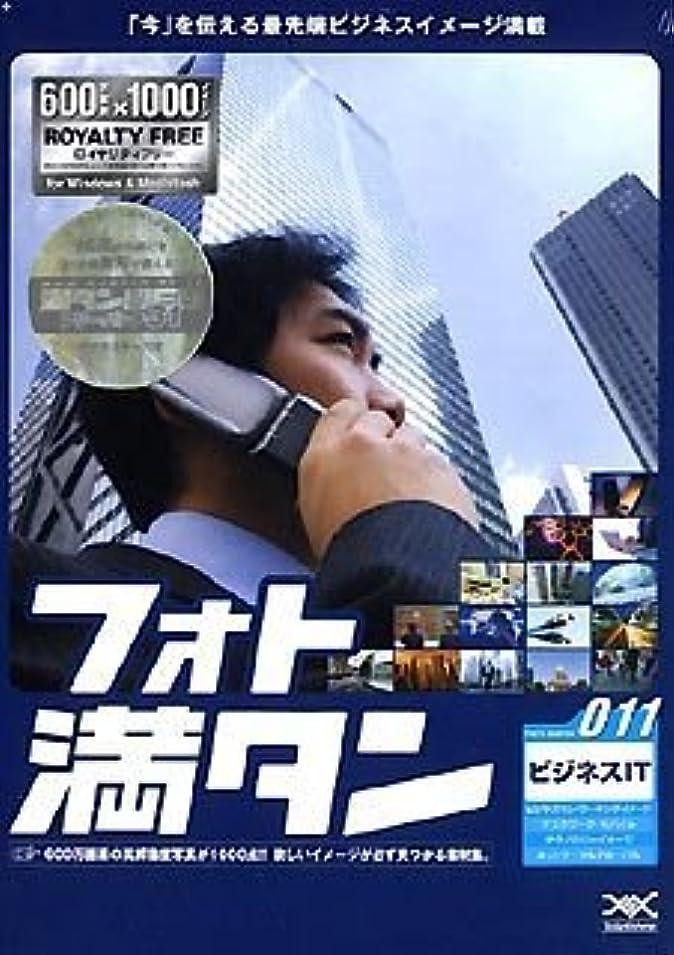 摂動王子セブンフォト満タン 011 ビジネスIT