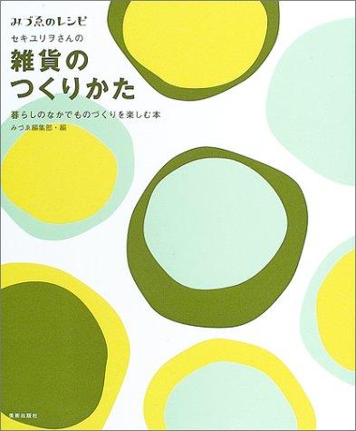 雑貨のつくりかた—暮らしのなかでものづくりを楽しむ本 (みづゑのレシピ)