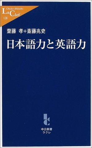 日本語力と英語力 (中公新書ラクレ)の詳細を見る