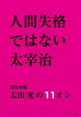 人間失格ではない太宰治―爆笑問題太田光の11オシ (SHINCHO MOOK)の詳細を見る