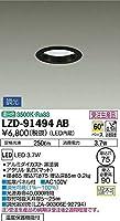 DAIKO LEDダウンライト (LED内蔵) 温度保護機能付 温白色 3500K 埋込穴Φ75 LZD91494AB ※受注生産品