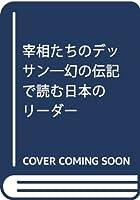 宰相たちのデッサン―幻の伝記で読む日本のリーダー