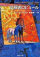 征服者ロビュール (集英社文庫―ジュール・ヴェルヌ・コレクション)の詳細を見る