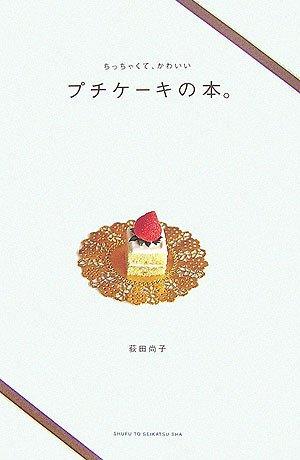 ちっちゃくて、かわいいプチケーキの本。