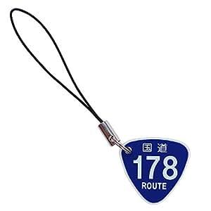 国道178号 国道標識ストラップ(R178) ラージサイズ