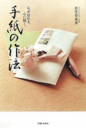 手紙の作法―心が伝わる、心に届く。の詳細を見る