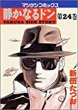 静かなるドン―Yakuza side story (第24巻) (マンサンコミックス)
