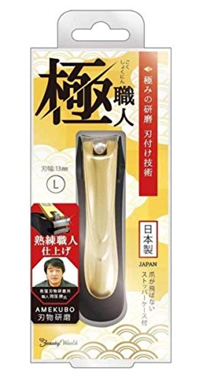 極職人 爪切り L GST1301 日本製 刃幅13mm ストッパーケース付 高級 美容 ネイル 爪 ビューティーワールド