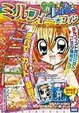 ミルフィー・ファン 2007春―きらりん・レボリューション (ちゃおコミックススペシャル)