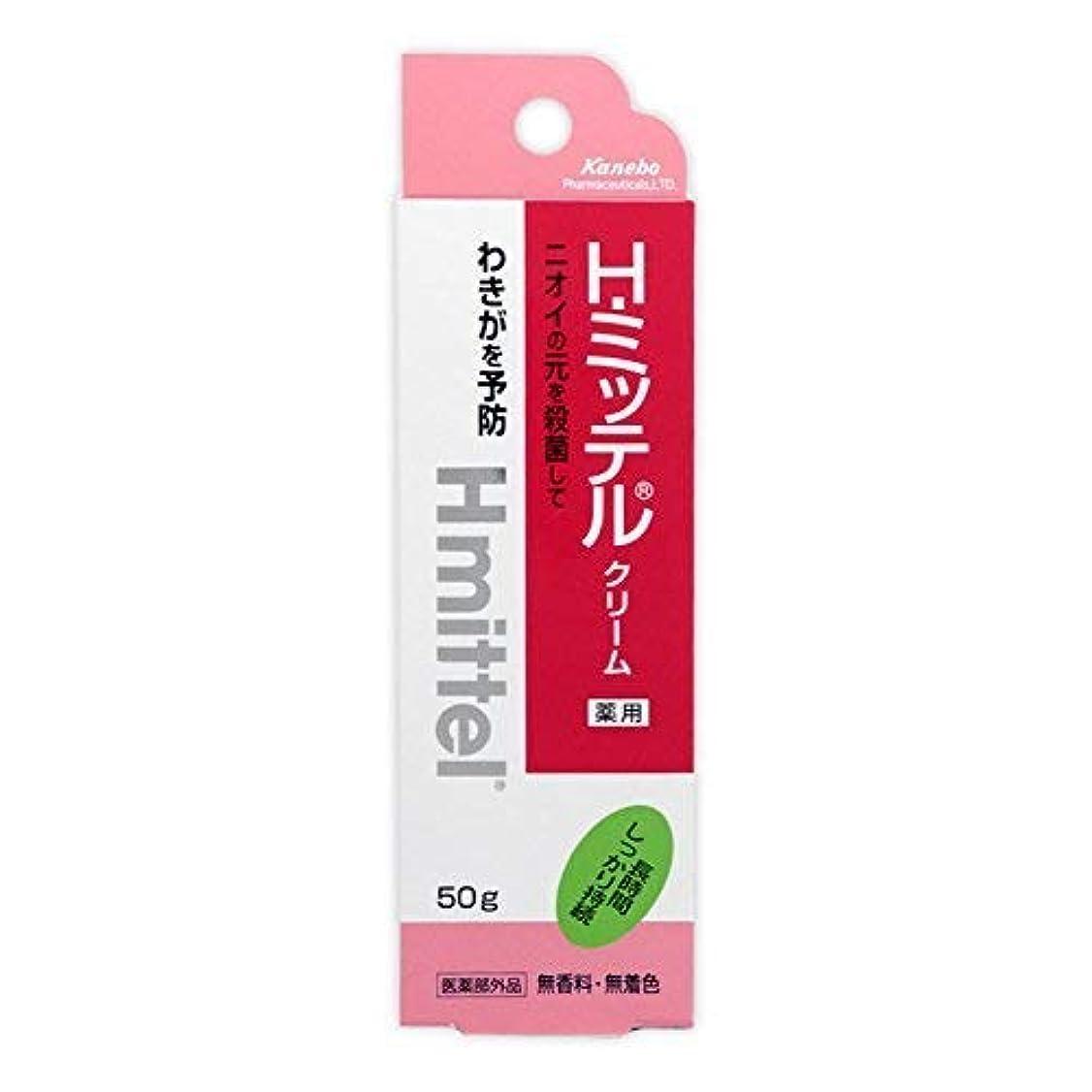 伝記ランデブージャンプ【クラシエ薬品】H?ミッテルクリーム 50g ×5個セット