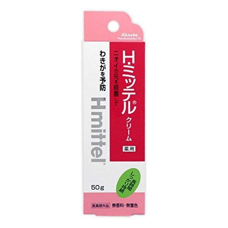 【クラシエ薬品】H?ミッテルクリーム 50g ×5個セット