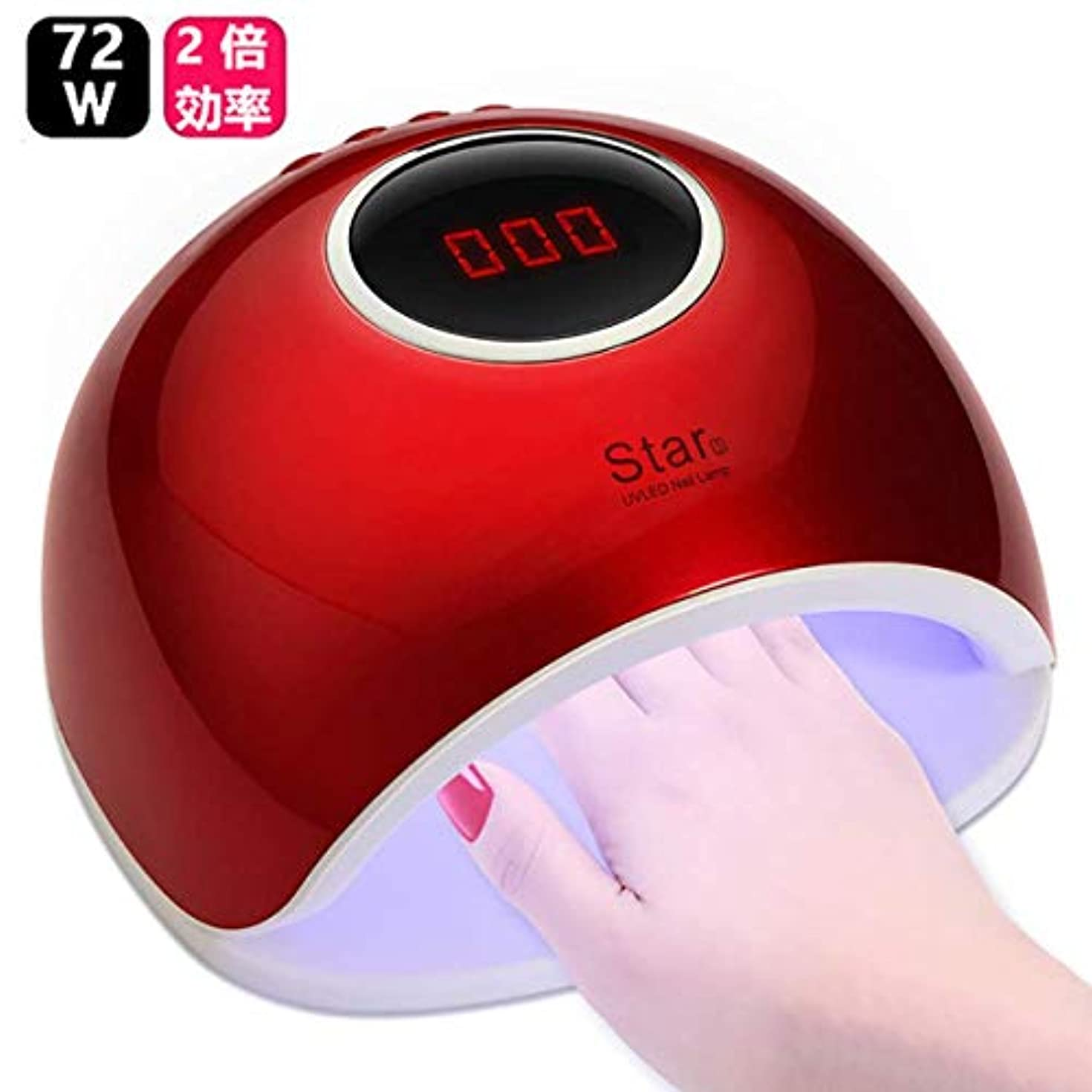 UV LEDネイルドライヤー 赤外線検知 72W2倍の効率 赤外線美白機能付き マニキュア用 4段階タイマー設定可能 手足兼用 (レッド)