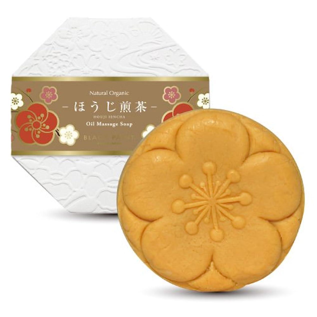 ピンク軽く影響力のある京のお茶石鹸 ほうじ煎茶 120g 塗る石鹸