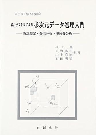統計ソフトRによる 多次元データ処理入門 (実用理工学入門講座)