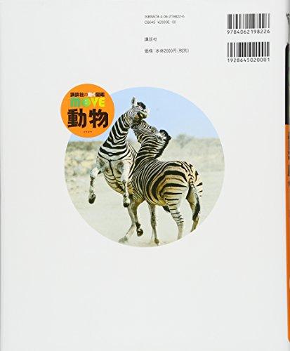 講談社『講談社の図鑑MOVE動物新訂版』