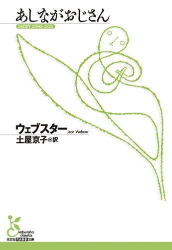 あしながおじさん (光文社古典新訳文庫)の詳細を見る