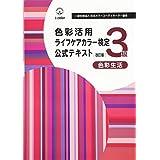 色彩活用ライフケアカラー検定公式テキスト3級 改訂版