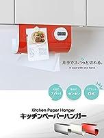キッチンペーパーハンガー 片手でスパっと切れる キッチン収納 【ホワイト】