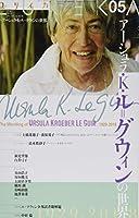 ユリイカ 2018年5月号 特集=アーシュラ・K・ル=グウィンの世界 ―1929-2018―