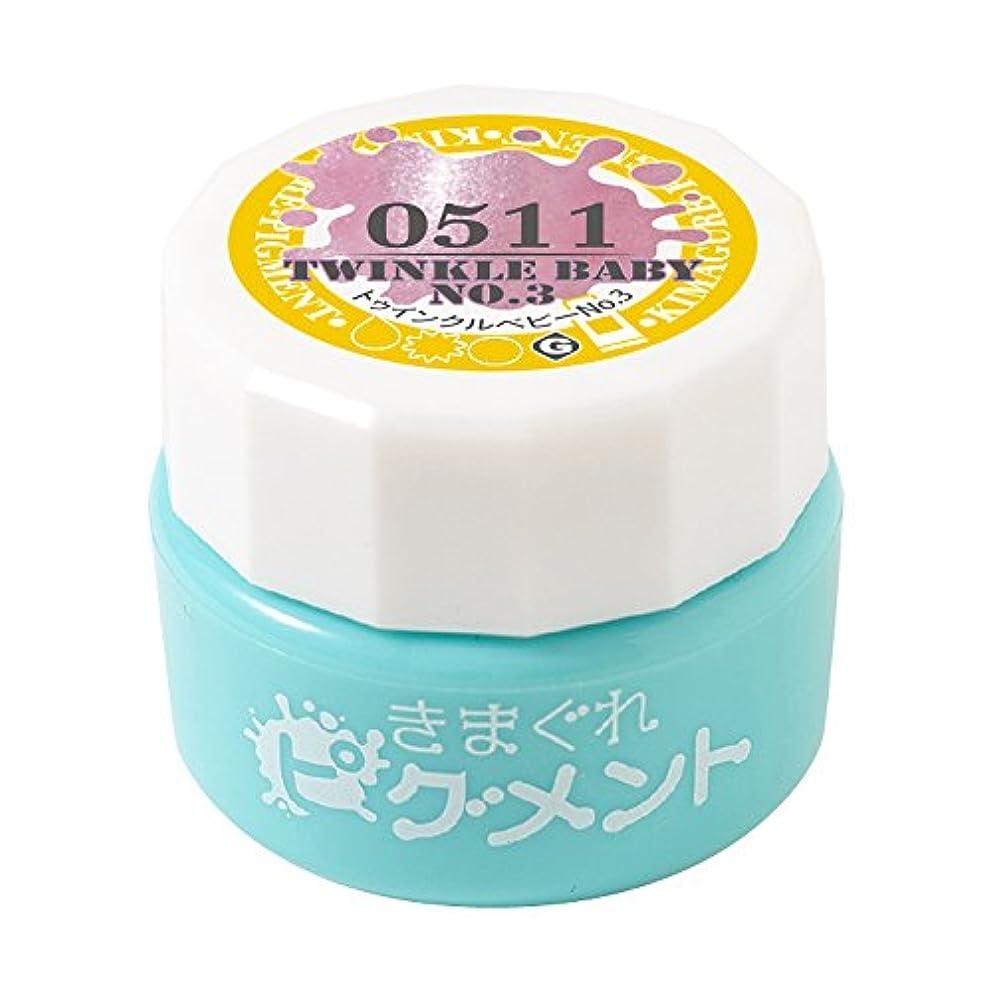 柔らかさ磁石裕福なBettygel きまぐれピグメント トゥインクルベビー3 QYJ-0511 4g UV/LED対応