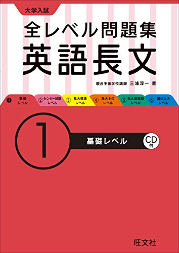 【CD付】大学入試 全レベル問題集 英語長文 1基礎レベル (大学入試全レベ)