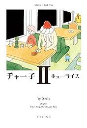 チャー子(2) (CUE COMICS)