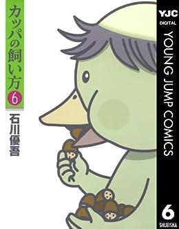 [石川優吾]のカッパの飼い方 6 (ヤングジャンプコミックスDIGITAL)