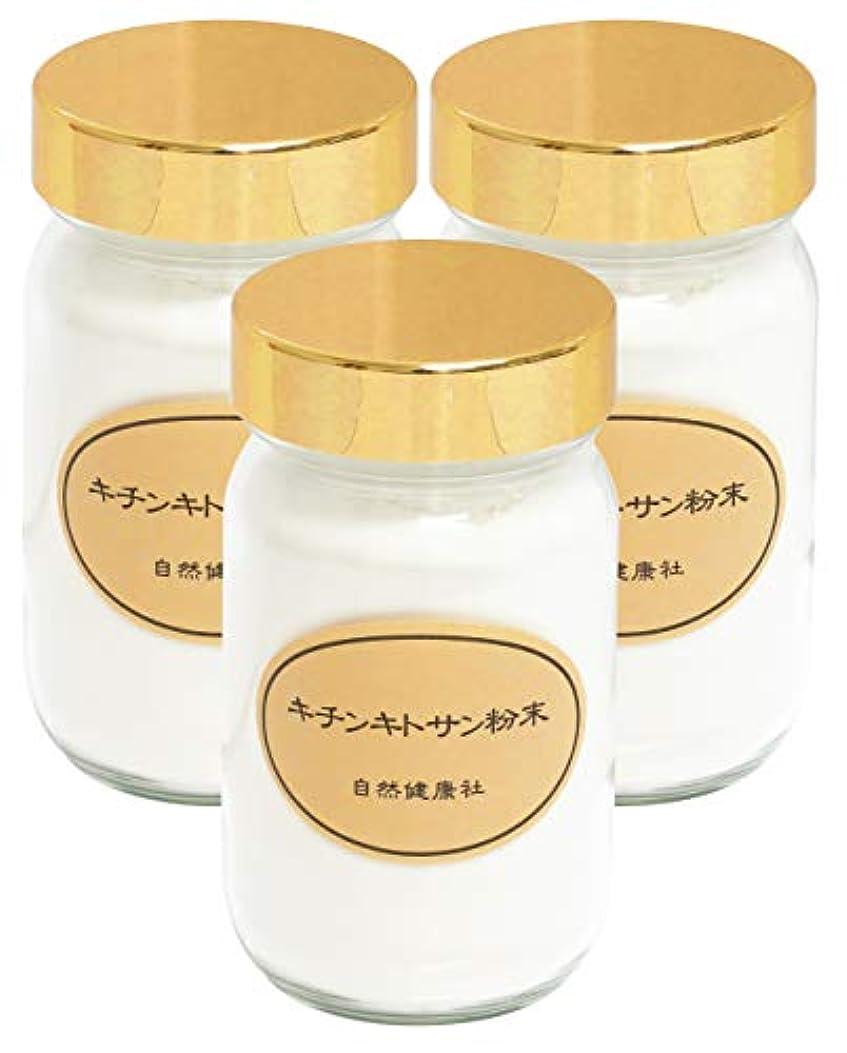 バウンス伝染性の良い自然健康社 キチンキトサン粉末 90g×3個 瓶入り