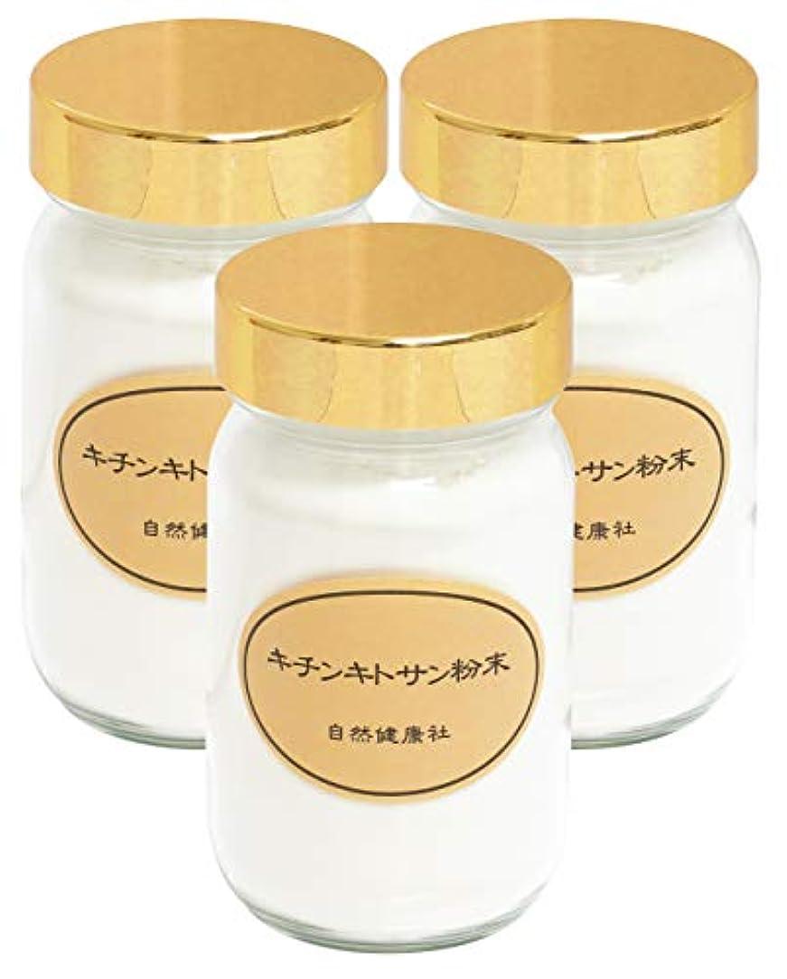 うがい薬哲学的試用自然健康社 キチンキトサン粉末 90g×3個 瓶入り