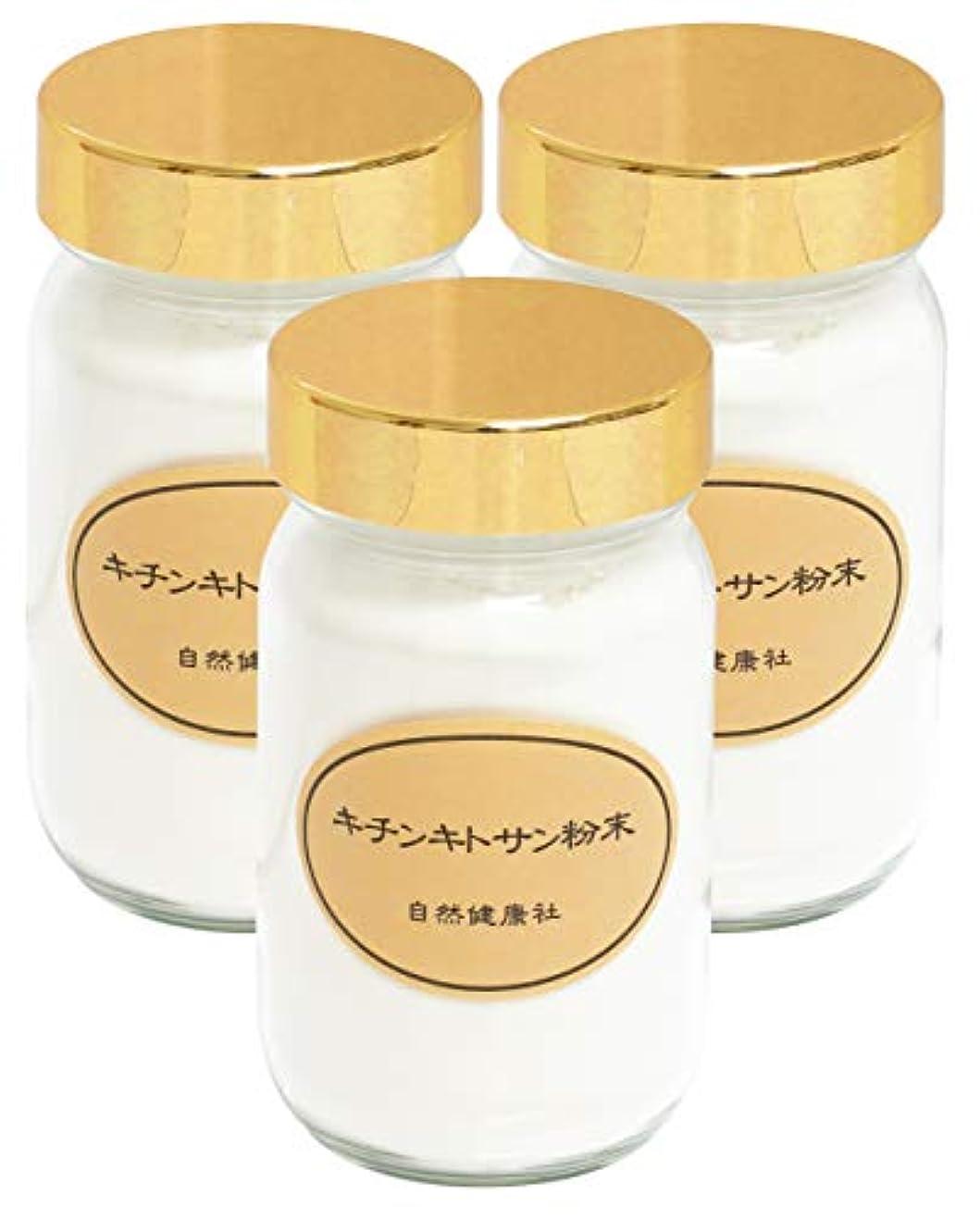 興奮スクラッチ楕円形自然健康社 キチンキトサン粉末 90g×3個 瓶入り