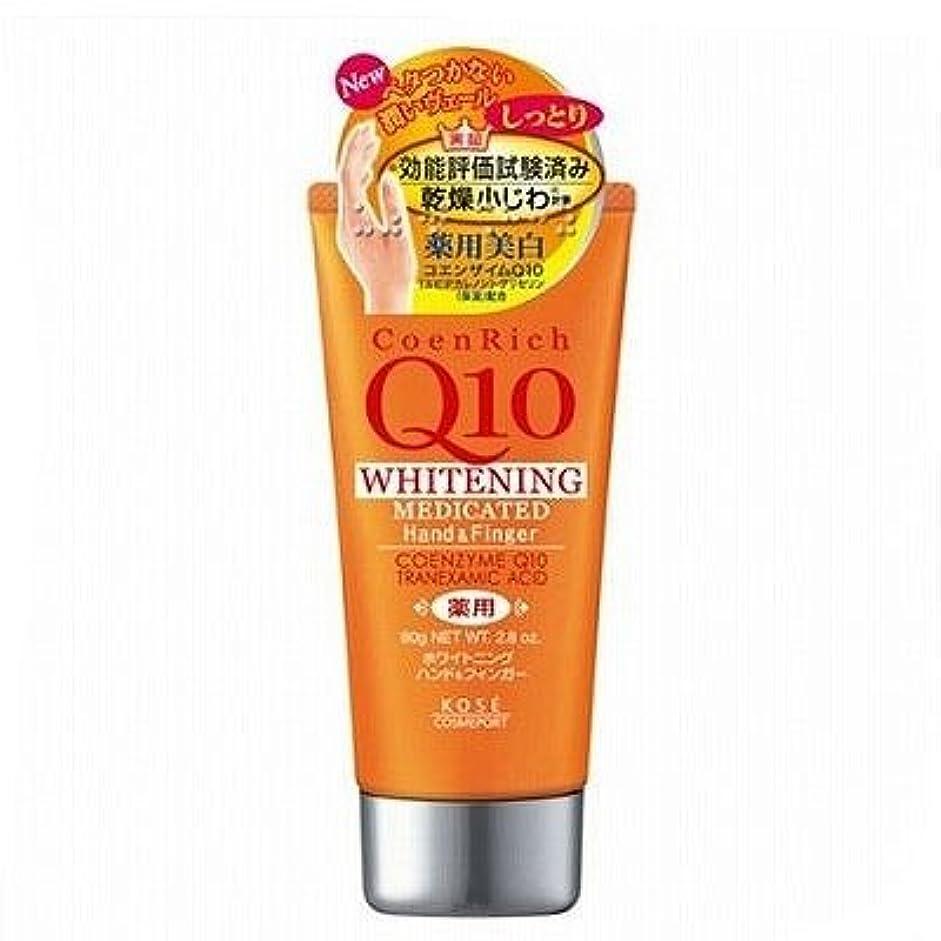部分びっくりした振り返る【コーセーコスメポート】コエンリッチQ10 ホワイトハンドクリーム 80g